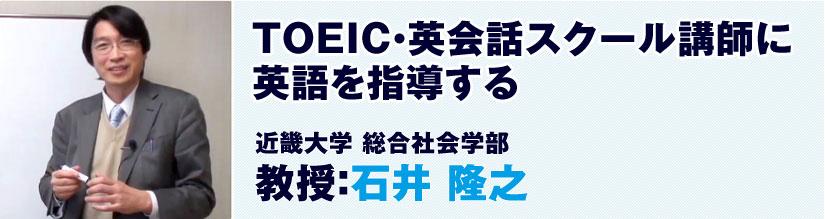 TOEIC・英会話スクール講師に 英語を指導する近畿大学 総合社会学部 教授:石井 隆之